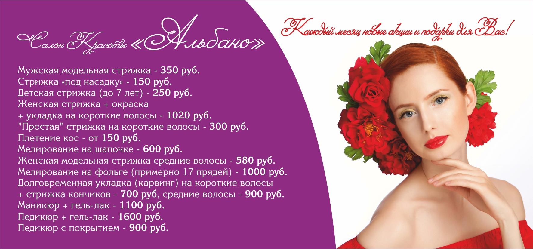 Салон красоты Альбано: отзывы и цены салонов красоты