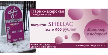 Парикмахерская: отзывы и цены салонов красоты